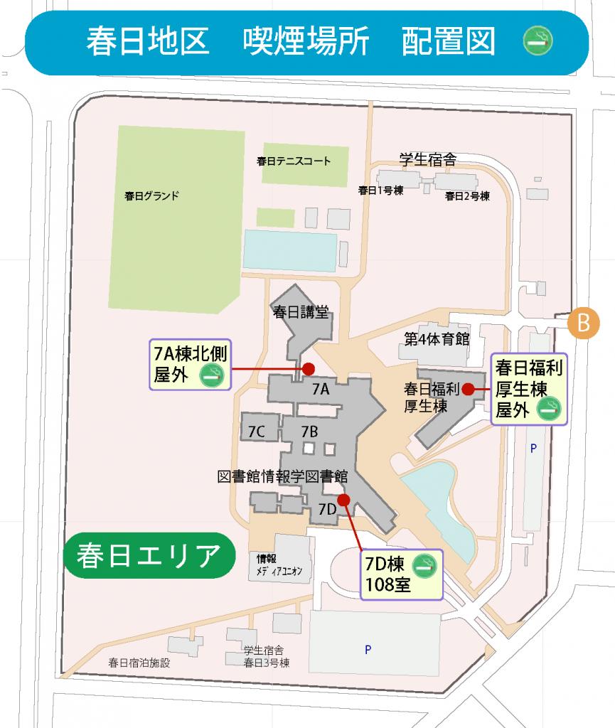 sm4smoking_area-kasuga2014