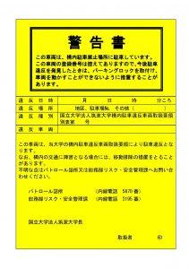 keikoku-yellow