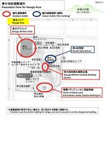 Evacuation Zone for Kasuga Area