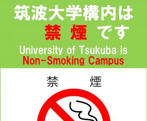 筑波大学構内は禁煙です